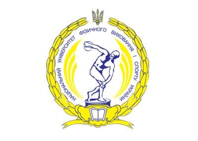 National University of Ukraine on Physical Education and Sport